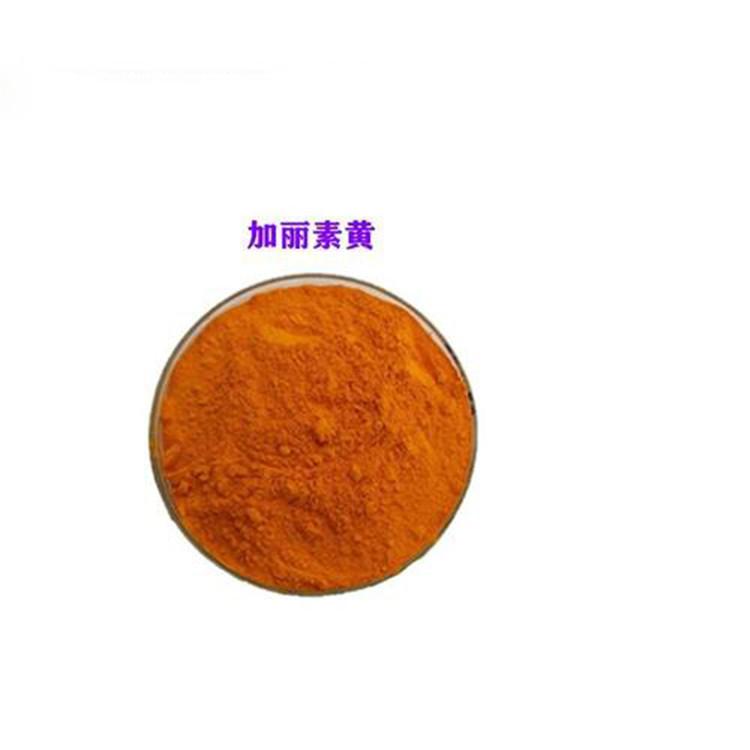 山东食品级加丽素黄生产供应