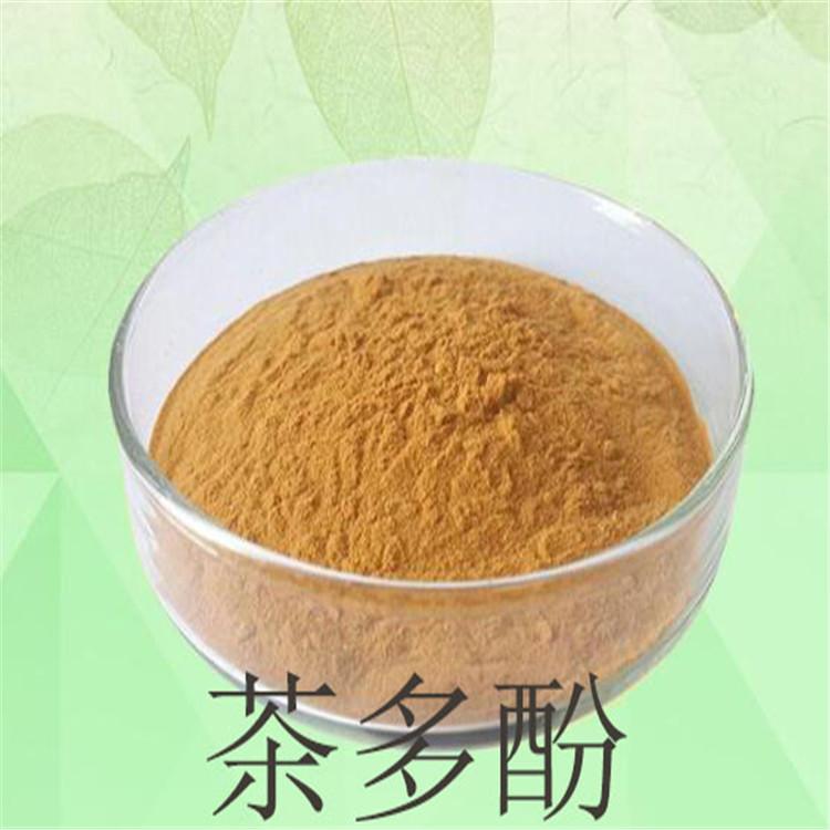 食品级茶多酚   茶多酚抗氧化剂