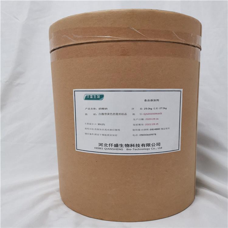 食品级硝酸钠   硝酸钠乳化剂
