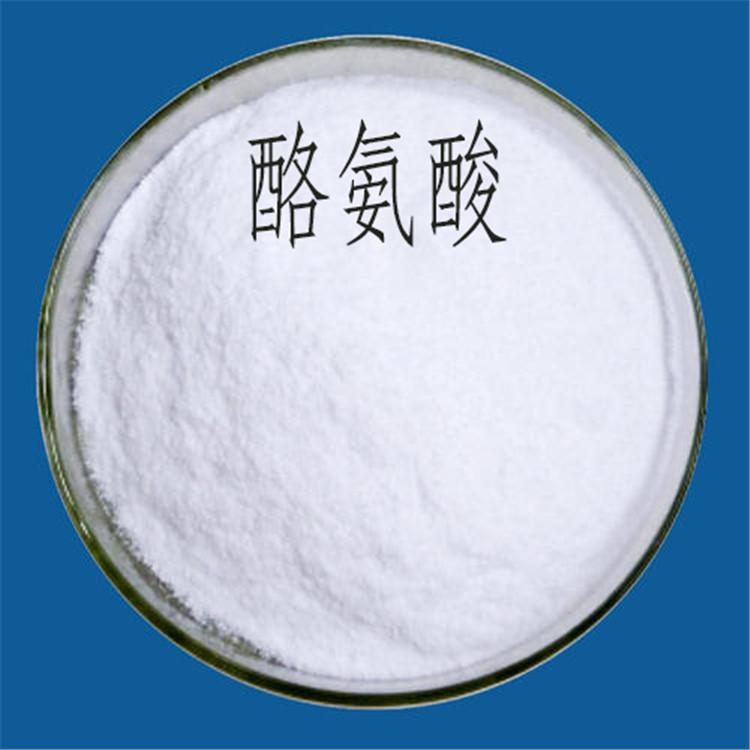 食品级酪氨酸  酪氨酸营养强化剂