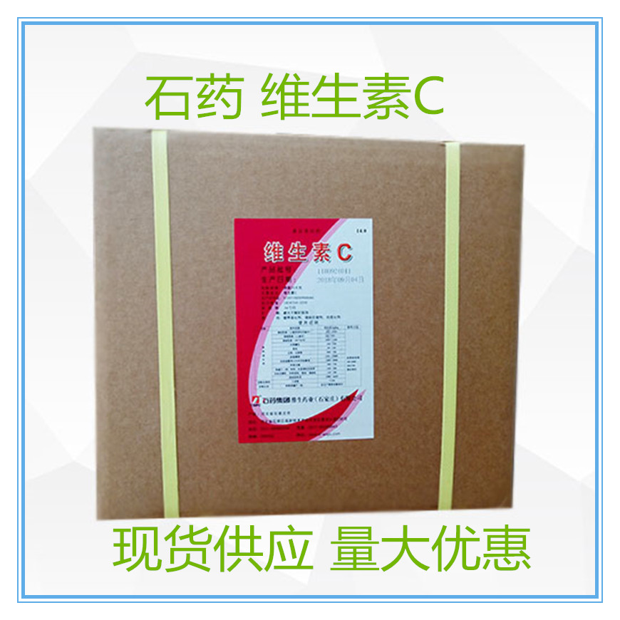 维生素C(抗坏血酸)应用范围