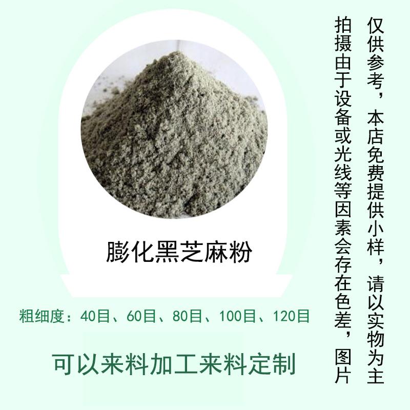 膨化黑芝麻粉