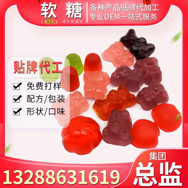 软糖代加工贴片 软糖广州加蓓一站式定做