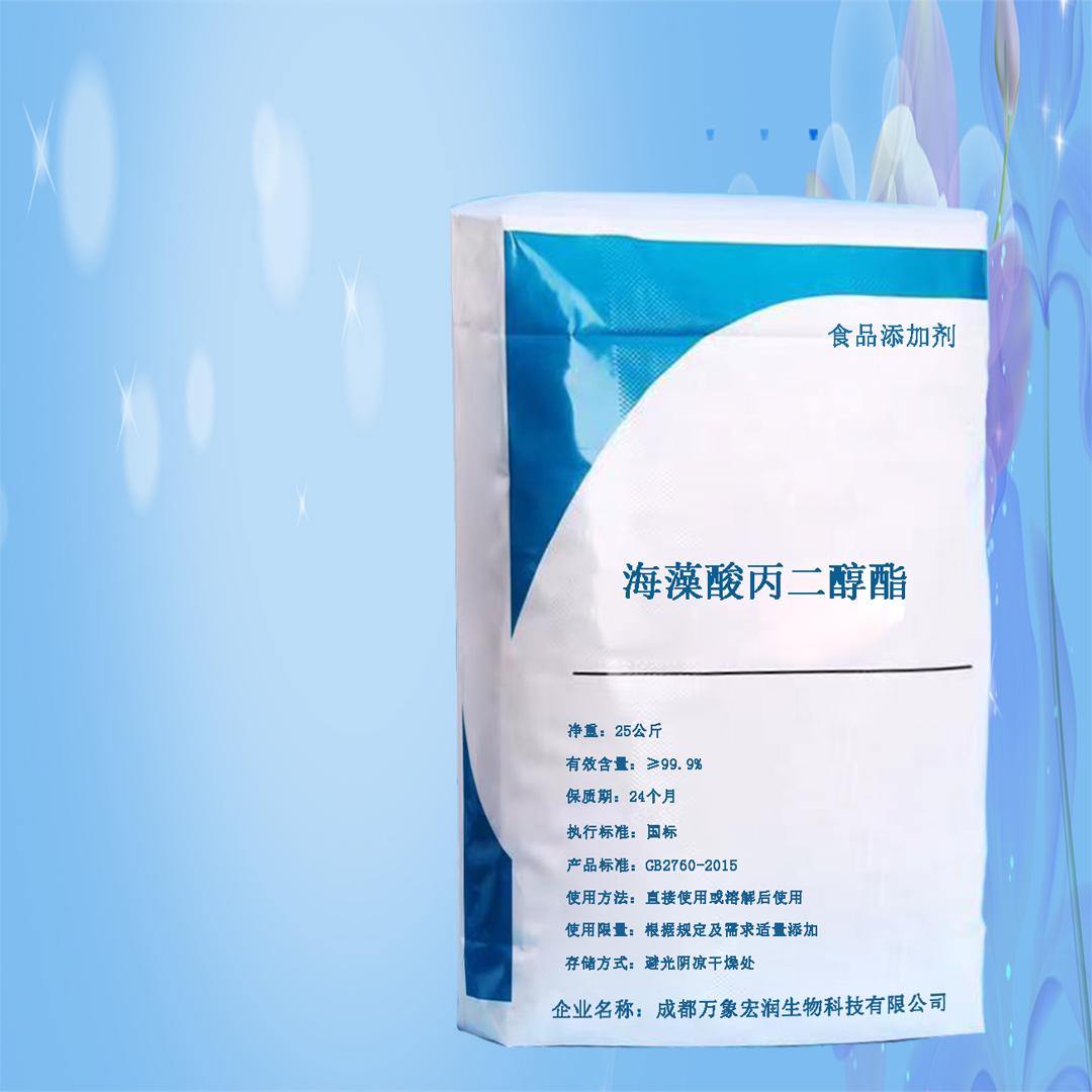 海藻酸丙二醇酯 万象宏润