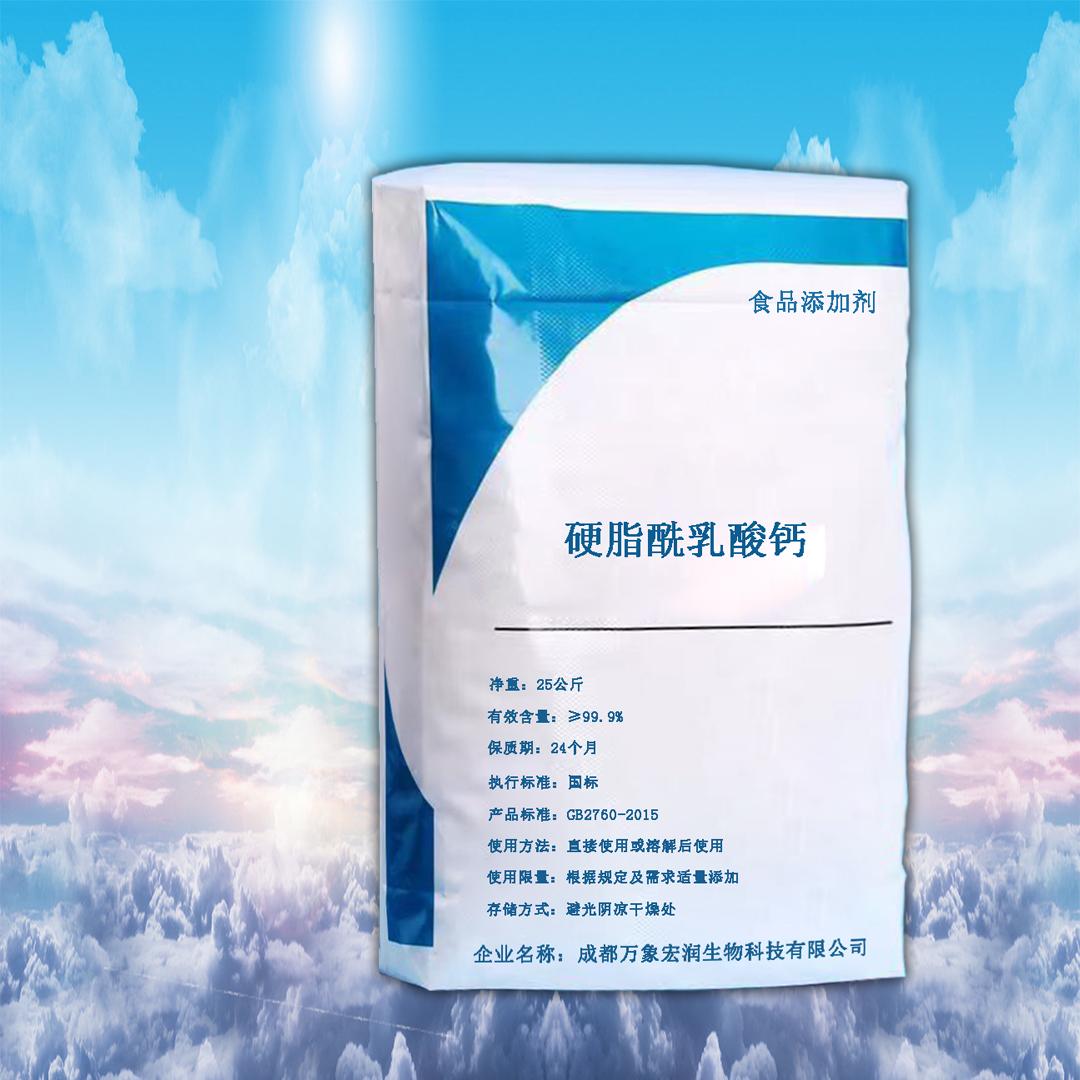 硬脂酰乳酸钙价格 万象宏润