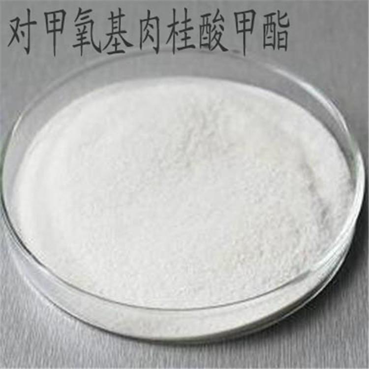 山东食品级对甲氧基肉桂酸甲酯生产供应