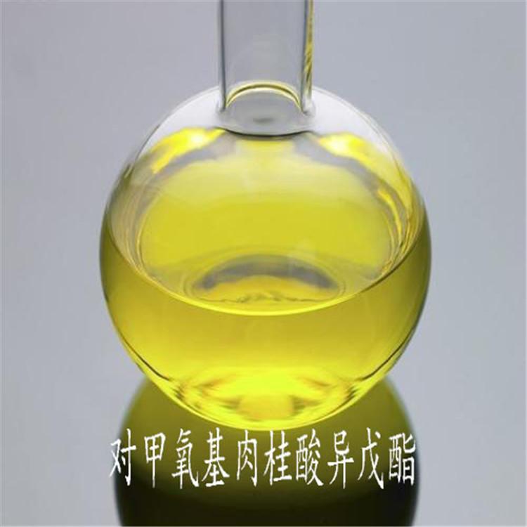 山东食品级对甲氧基肉桂酸异戊酯生产供应