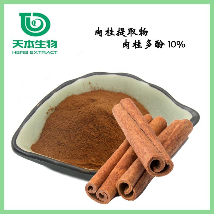 西安天本生物 肉桂提取物 肉桂多酚10%