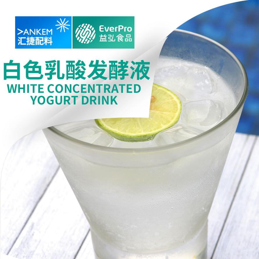浓缩白色乳酸菌发酵液
