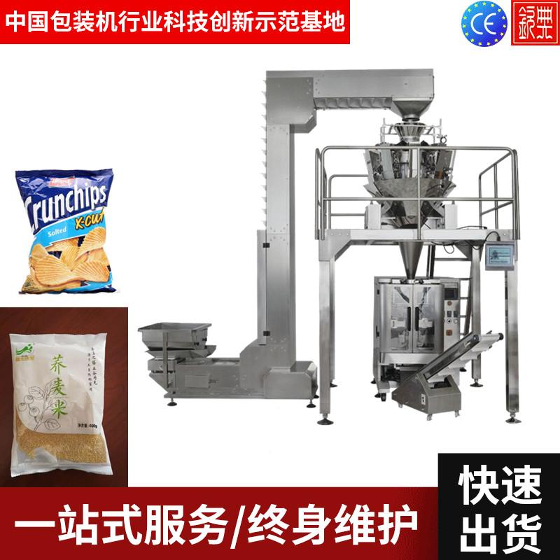 坚果炒货食品全自动立式称重包装机