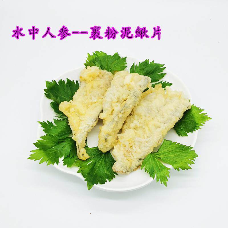 裹粉泥鳅片新鲜食材 裹粉泥鳅鱼片的价格