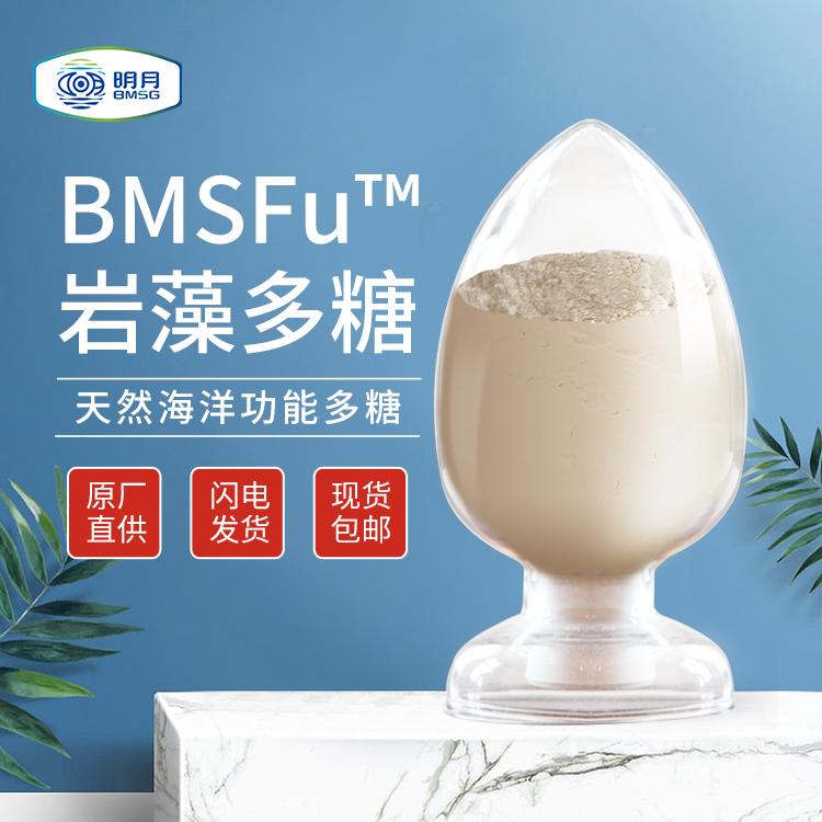 明月BMSFu岩藻多糖