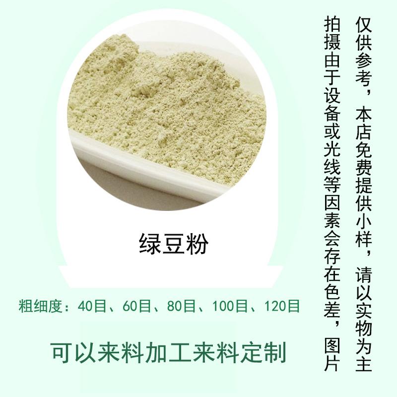 绿豆粉厂家供应