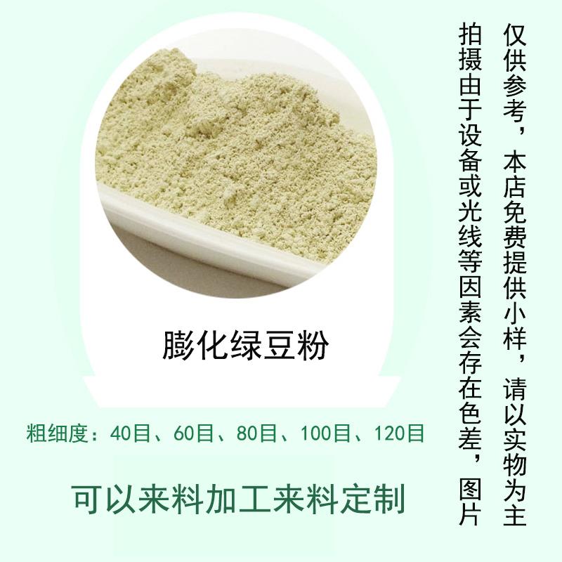 膨化绿豆粉厂家供应