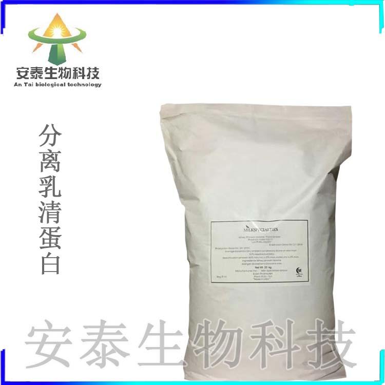 分离乳清蛋白长期供应