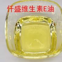 食品级维生素E油生产