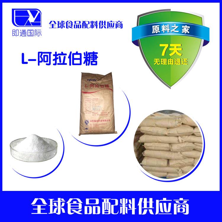 食品级阿拉伯糖 低热量甜味剂 现货供应