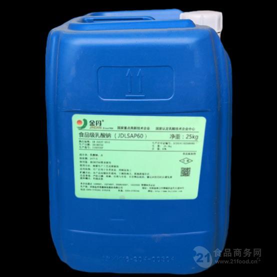 供应金丹液体乳酸钠 食品级乳酸钠 肉制品防腐剂