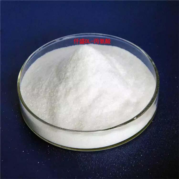 食品级DL-丙氨酸生产