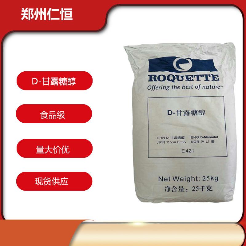 食品级D-甘露糖醇 罗盖特甘露糖醇 甘露糖醇应用
