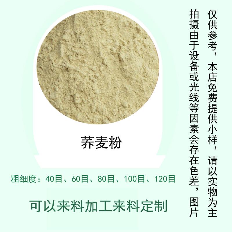 荞麦粉包子精粉