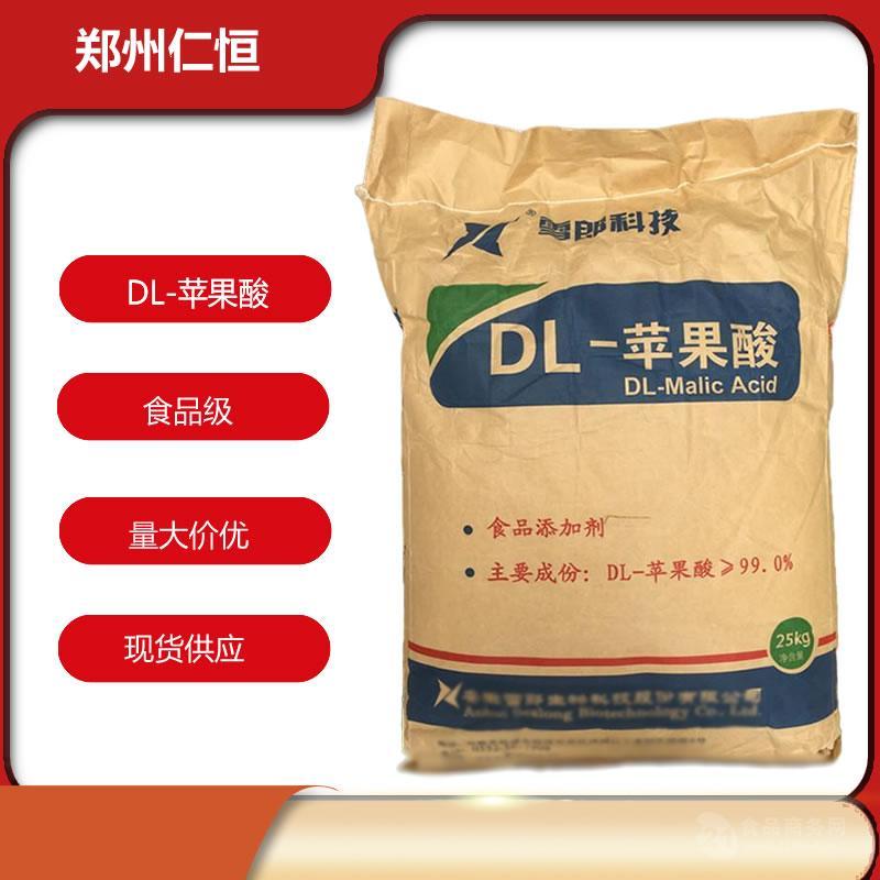 DL-苹果酸 食品级苹果酸 雪郎DL-苹果酸 河南L-苹果酸供应商