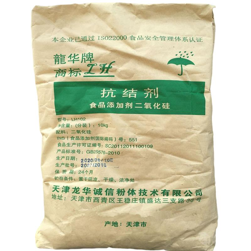 食品级二氧化硅食用二氧化硅 食用抗结剂 龙华二氧化硅