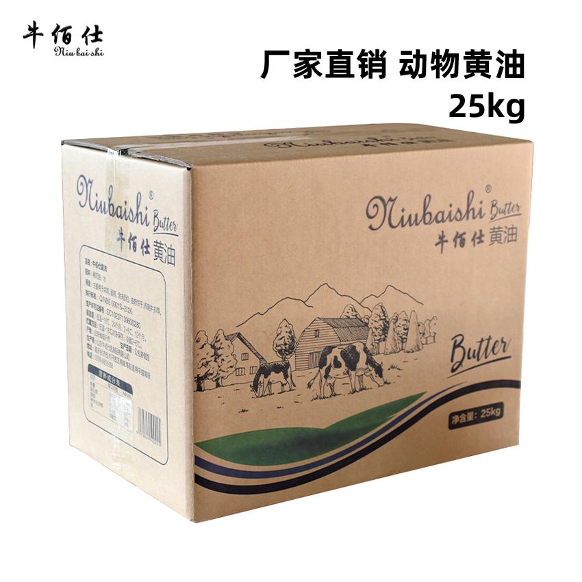 新西兰奶源国产牛佰仕大黄油25kg