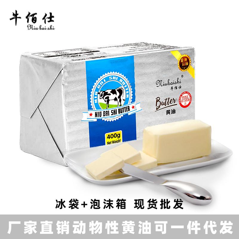 新西兰大黄油 非安佳进口 动物性黄油400g