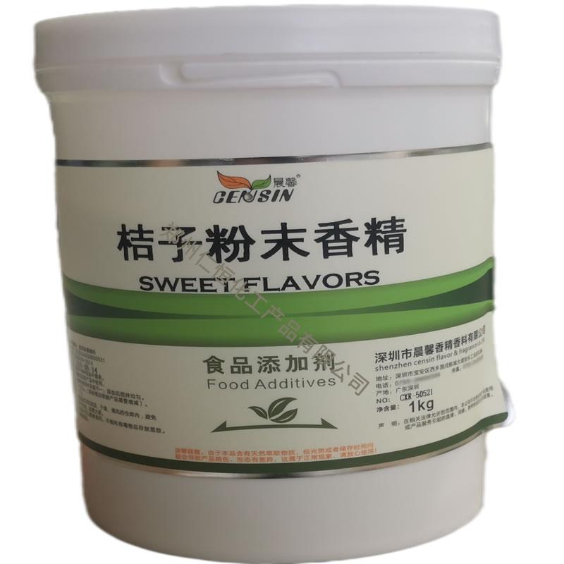 供应桔子香精 食品级桔子香精 桔子香精生产 桔子香精粉末