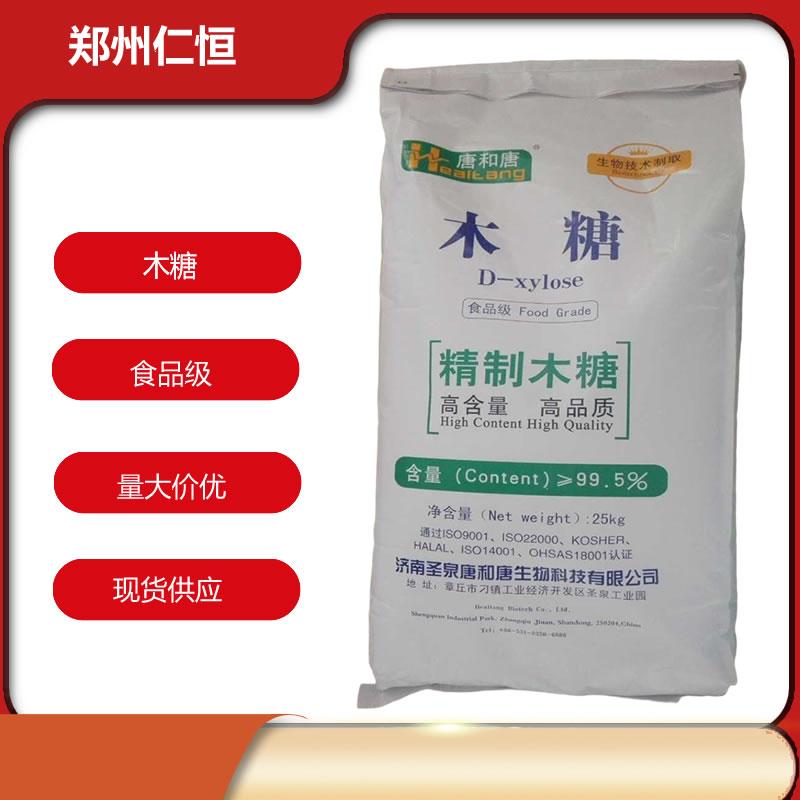 D-木糖 食品级D-木糖 唐和唐D-木糖 河南