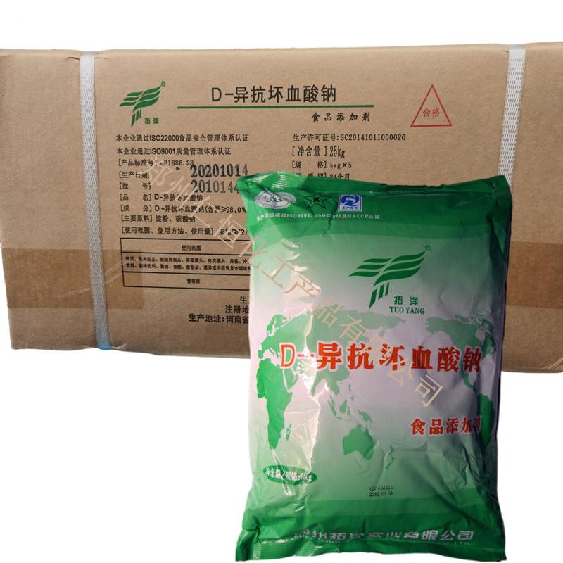 D-异抗坏血酸钠 食品级D-异抗坏血酸钠