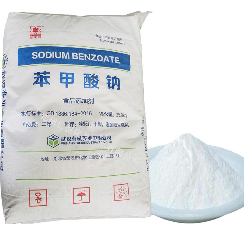 苯甲酸钠 食品级苯甲酸钠 苯甲酸钠生产