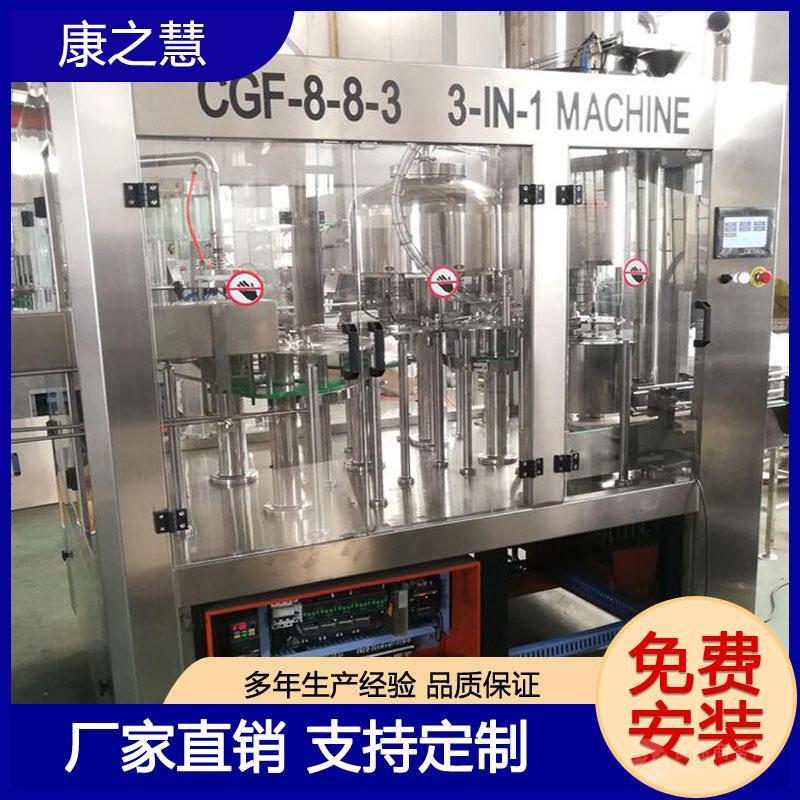 全自动瓶装饮料灌装机设备 CGF