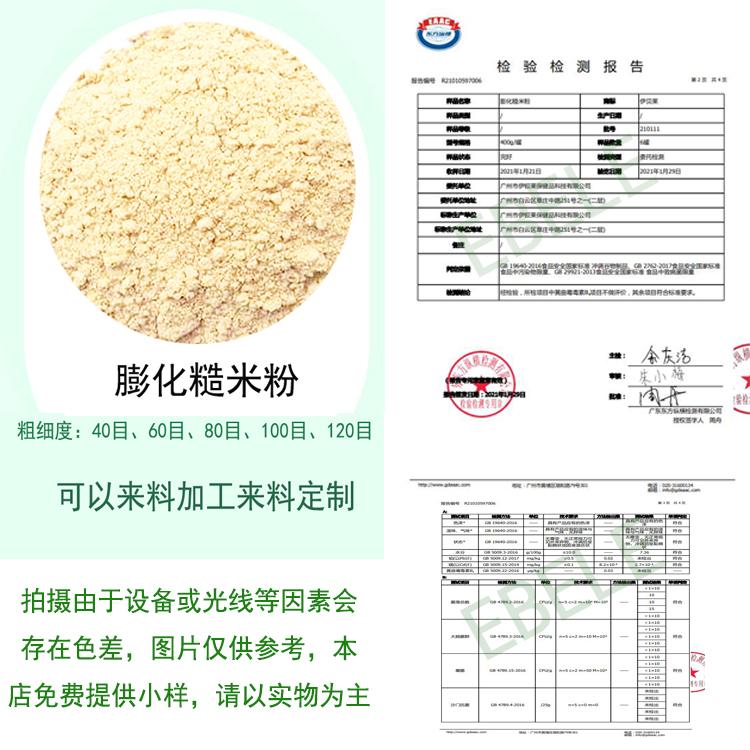 膨化糙米粉厂家供应