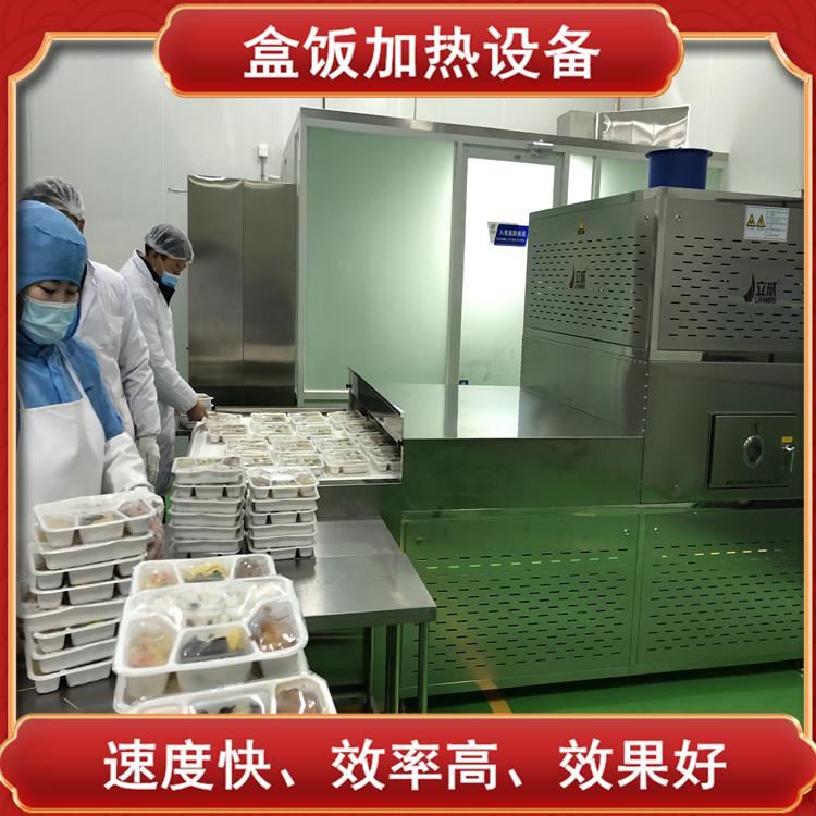 盒饭加热设备 微波加热设备 食品加热杀菌一体机