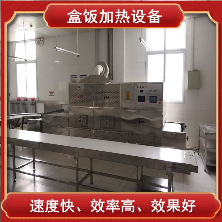 微波加热设备 盒饭微波隧道炉 可根据份数定制