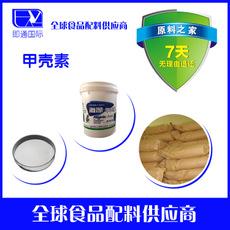 荆门优质增稠剂甲壳素厂家直销量大从优