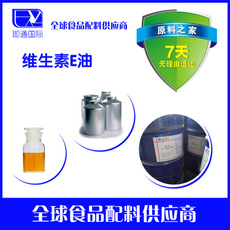 生育酚油维生素E含量98%1000Iu-1300Iu/g