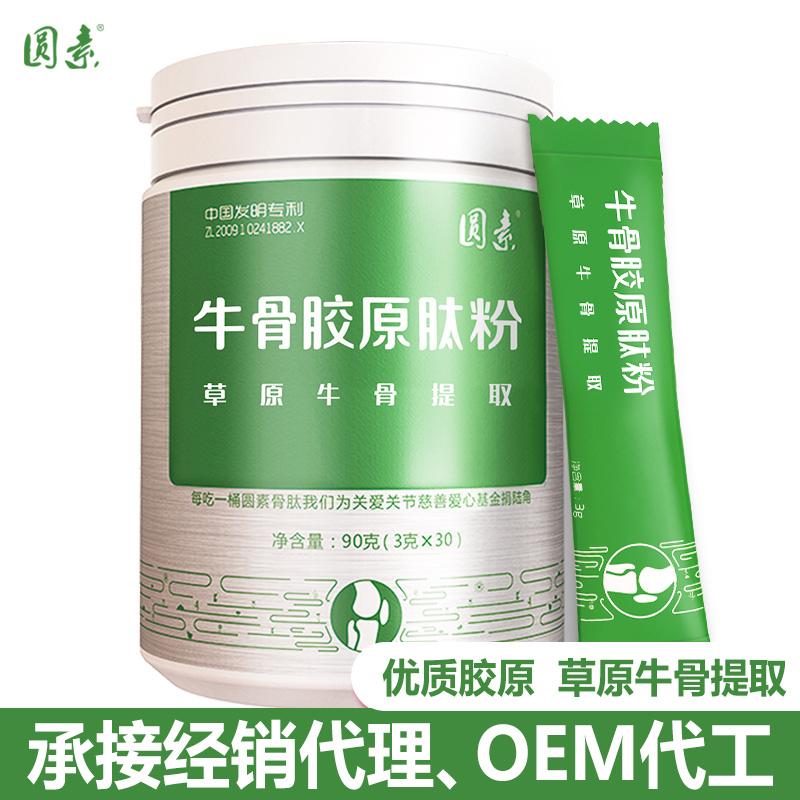 牛骨胶原肽粉3g/袋*30包