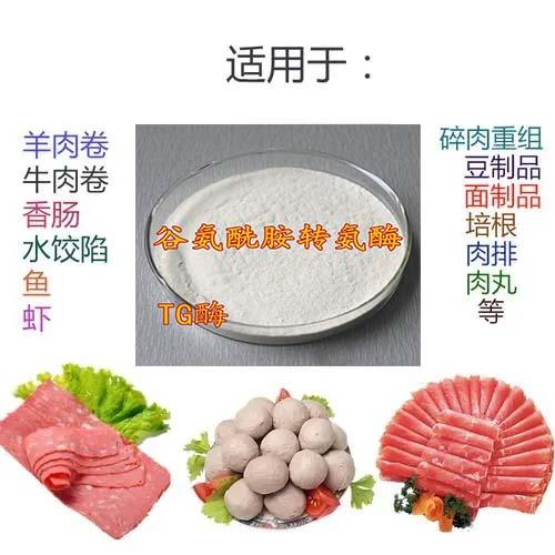 山东食品级谷氨酰胺转氨酶 TG酶 碎肉粘合剂生产