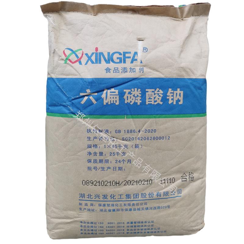 六偏磷酸钠 食品级六偏磷酸钠 国标六偏磷酸钠