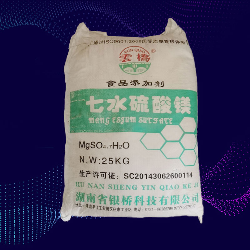现货供应硫酸镁 七水硫酸镁 矿物质食用硫酸镁 量大从优