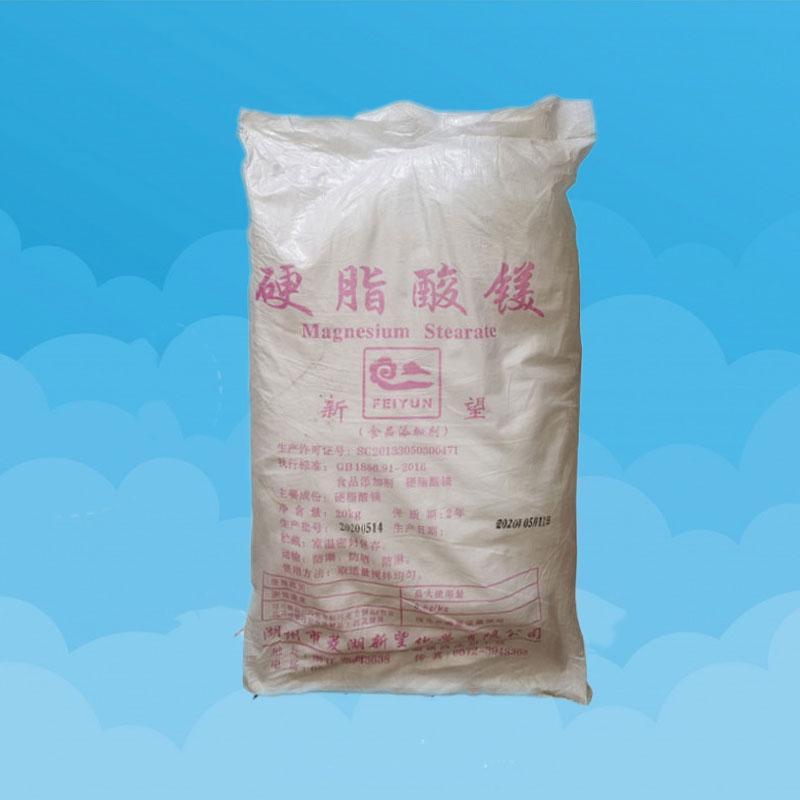现货供应 硬脂酸镁 食品级助滑剂 糖果压片 量大从优