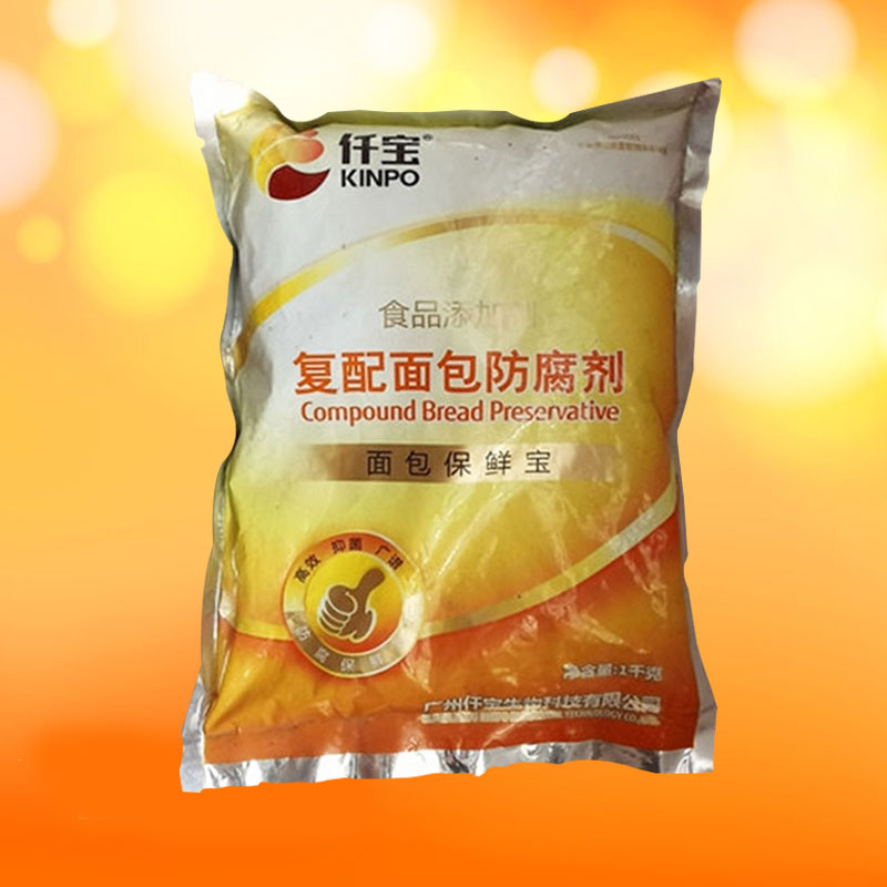 供应面包保鲜宝 复配面包防腐剂 酥油面防腐保鲜