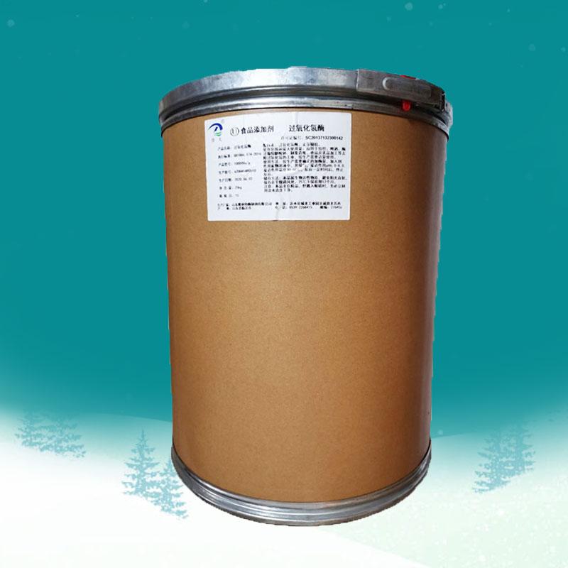 食品级过氧化氢酶 奶制品灭菌 除氧化剂量大从优