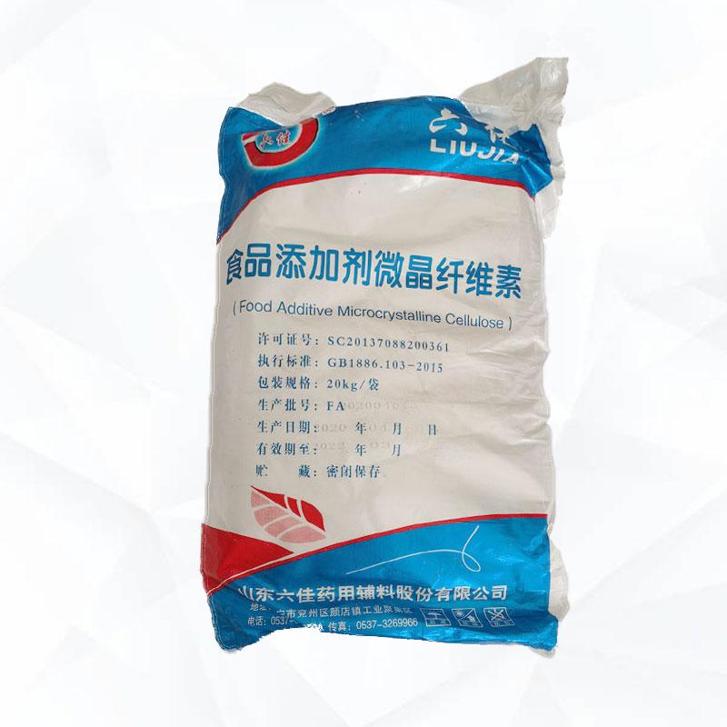 供应微晶纤维素 食品膳食纤维食品添加剂水溶性膳食纤维厂家