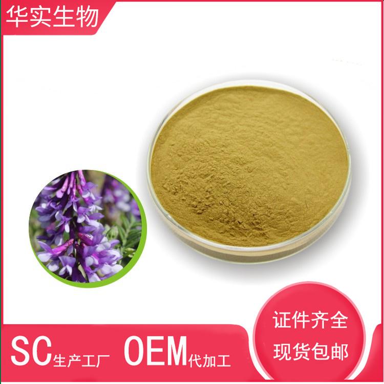 紫花苜蓿提取物10:1 高倍浓缩苜蓿皂甙 全水溶 源头厂家1000克