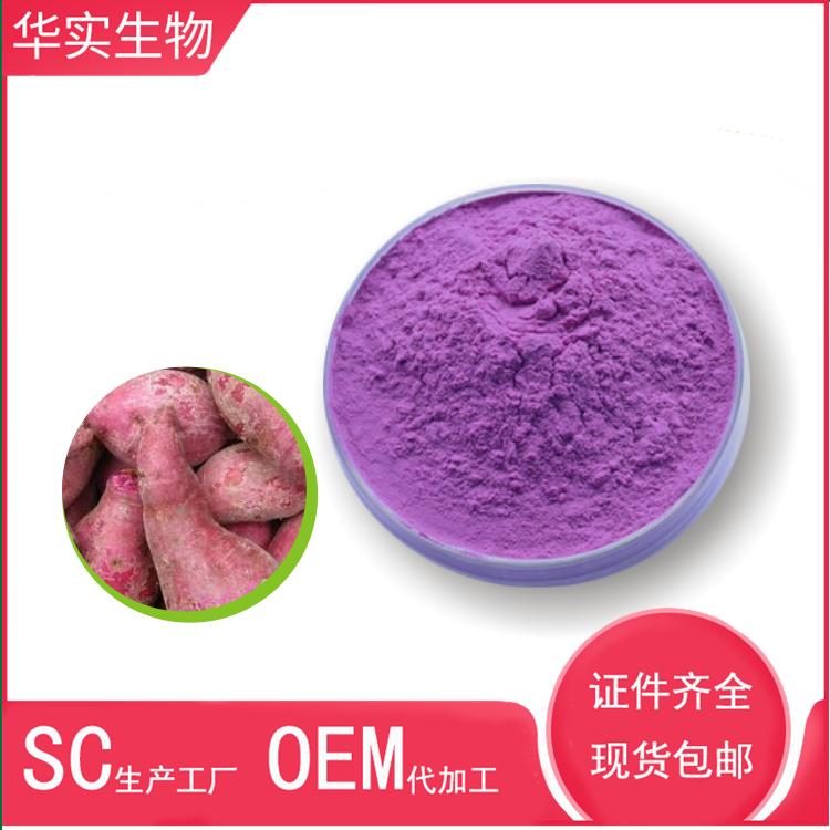 紫薯粉99% 花青素 膨化代餐粉 固体饮料  源头厂家 1000克包邮