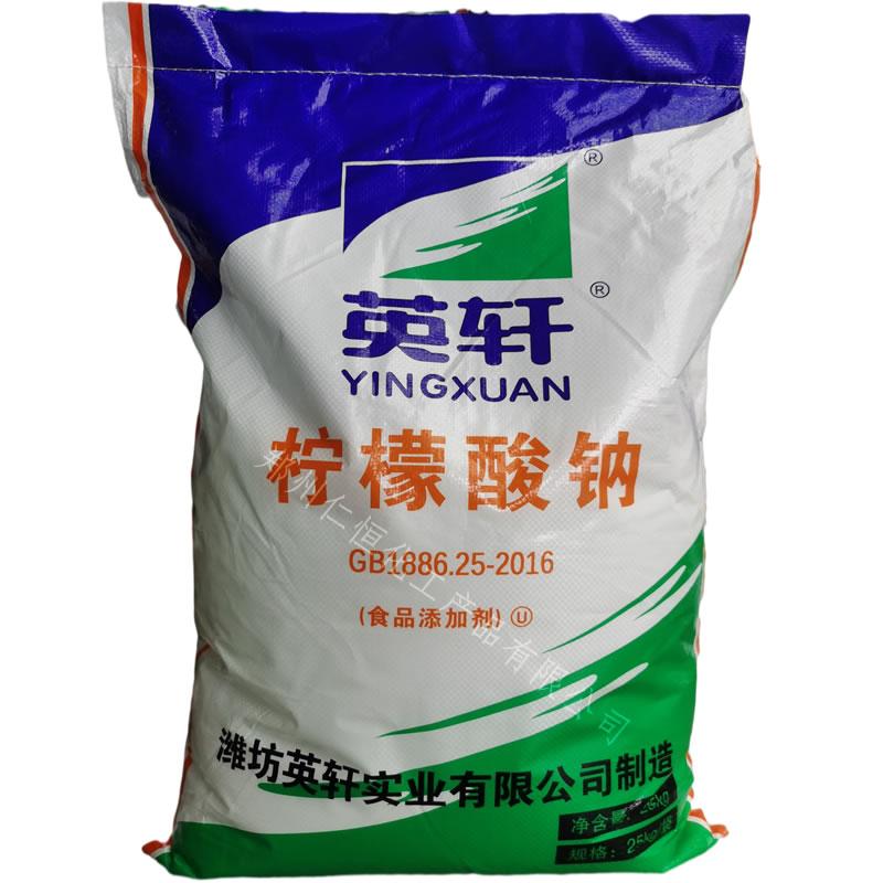 柠檬酸钠 英轩柠檬酸钠 国标柠檬酸钠 食品级一水柠檬酸钠